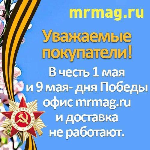 1 и 9 мая - не рабочие дни!