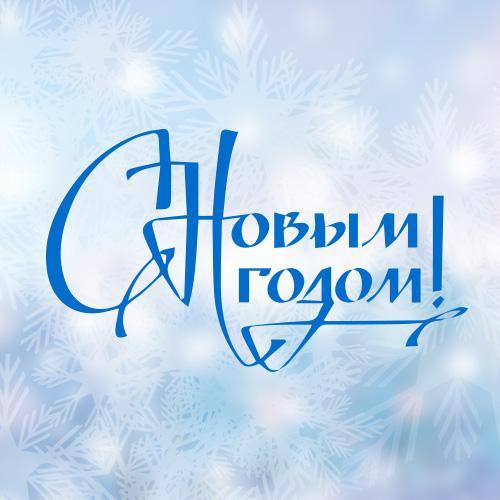 Новогоднее настроение