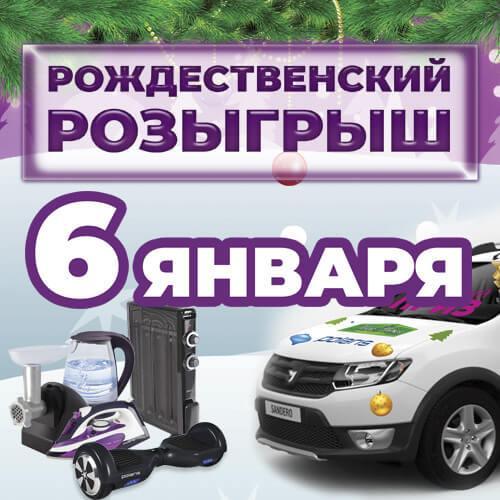 РОЖДЕСТВЕНСКИЙ РОЗЫГРЫШ 6 января 2019 г.