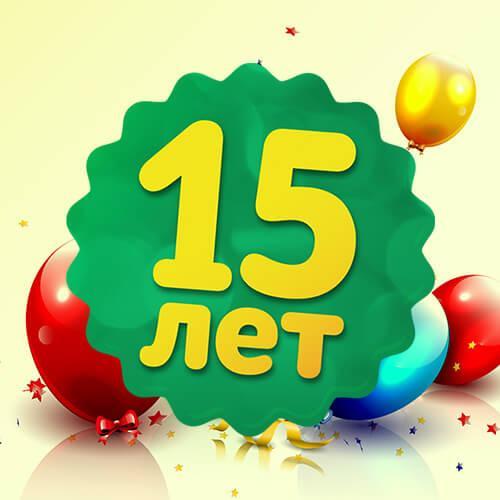 """Сети магазинов """"Моя Родня"""" 15 лет!"""